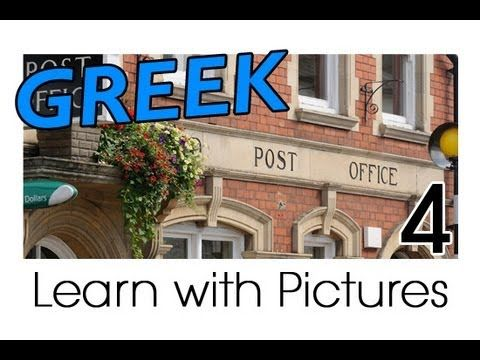 ▶ Learn Greek with Pictures -- Around Town - YouTube