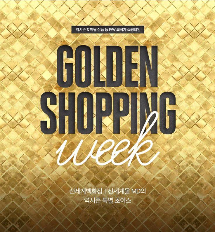 이벤트/쿠폰 > 골든쇼핑위크, 신세계적 쇼핑포털 SSG.COM