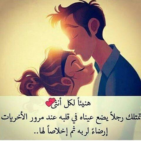كبرياء انثى مجروحة Love Quotes For Him Love Words Arabic Love Quotes