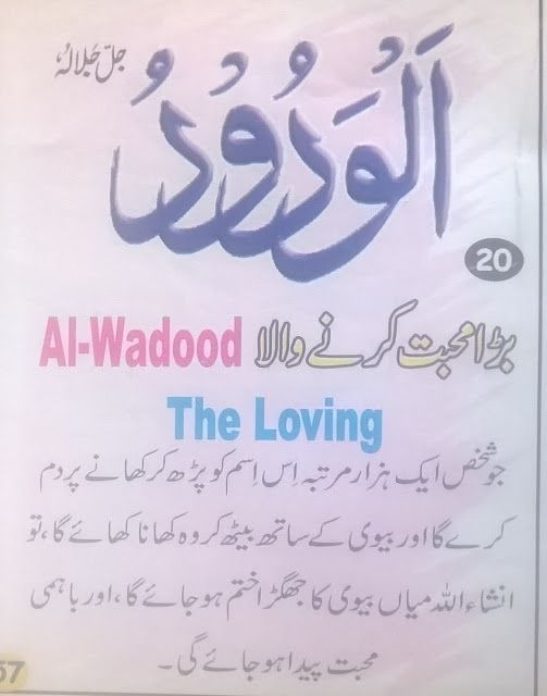 Al Wadood meaning in Urdu/English and with benefits | 99