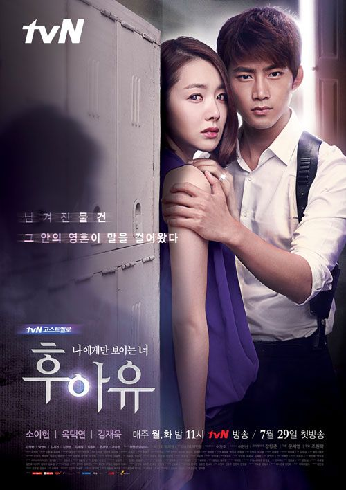 Who Are You? (2013, TVN). Starring So E-Hyun, TaecYeon, and Kim Jae-Wook. Airs Monday and Tuesday at 11 p.m. (2 eps/week) [Info via Asian Wiki]