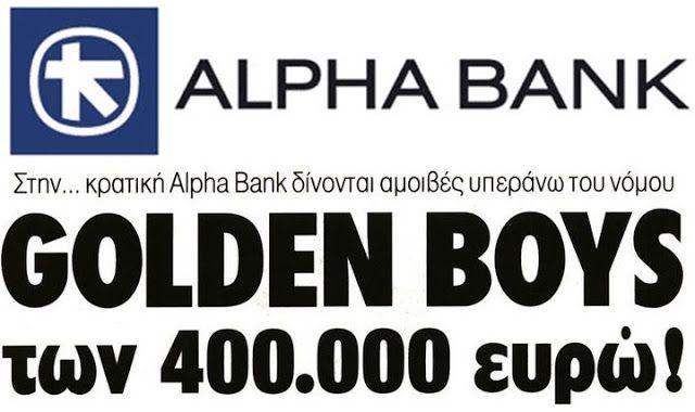 ΒΟΜΒΑ !!!  ΠΟΙΝΙΚΗ ΔΙΩΞΗ ΓΙΑ ΑΠΙΣΤΙΑ ΣΤΑ GOLDEN BOYS ΤΗΣ ALPHA BANK !!! http://kinima-ypervasi.blogspot.gr/2016/02/golden-boys-alpha-bank.html #Ypervasi #Alpha_Bank #Ψυχαρης #daneia