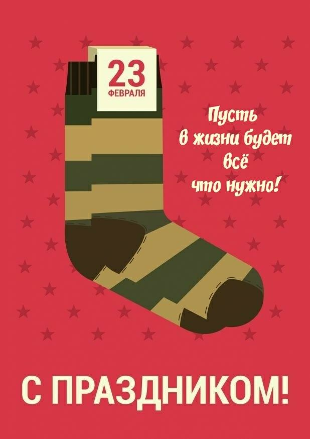 Картинка с носками с 23 февраля