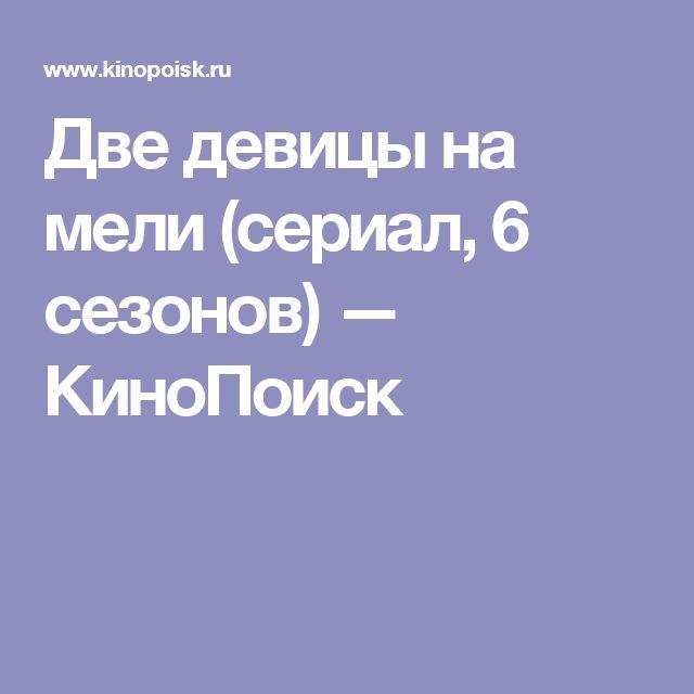 Две девицы на мели (сериал, 6 сезонов) — КиноПоиск