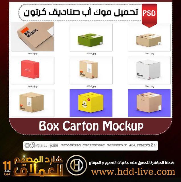 تحميل موك أب صناديق كرتون Box Carton Mockup هارد المصمم العملاق Box Mockup Carton Box