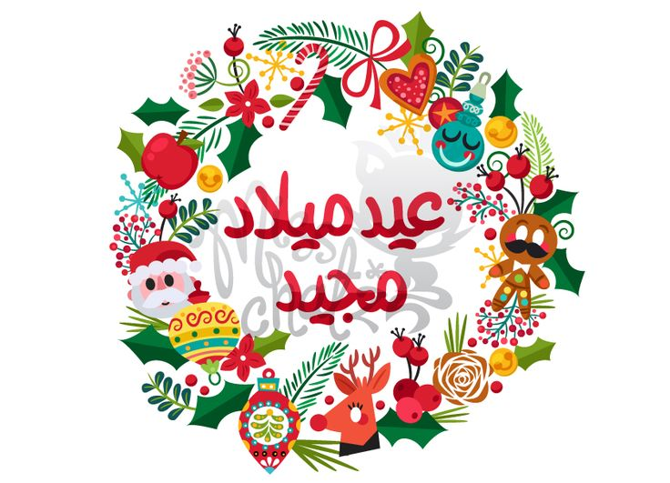 """Christmas Holiday Wreath 2 Versions on Seperate Artboards: One text in English """"Merry Christmas"""" + One in Arabic """"عيد ميلاد سعيد""""  Zipped Illustrator File - Vector AI  Original file WITHOUT Watermark  https://creativemarket.com/MissChatZ/1115643-Merry-Christmas-Wreath?published"""