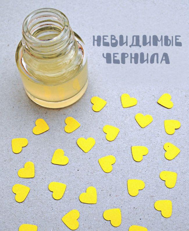 Нам потребуются лимон, ватная палочка, бутылка, любые украшения на ваш вкус (сердечки, блестки, бусинки) и море любви. Выдавите немного лимонного сока в стакан и, макая в него ватной палочкой, напишите свое секретное послание. Чтобы проявить надпись, нагрейте ее (прогладить утюгом, подержать над огнем или в духовке). Осторожно, не позволяйте детям самим этим заниматься. Такой же эффект дают и апельсиновый сок, молоко, уксус, вино, мед и сок лука.