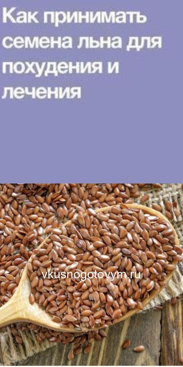 Правда Ли Что Семена Льна Помогают Похудеть. Действенные способы похудения на семенах льна