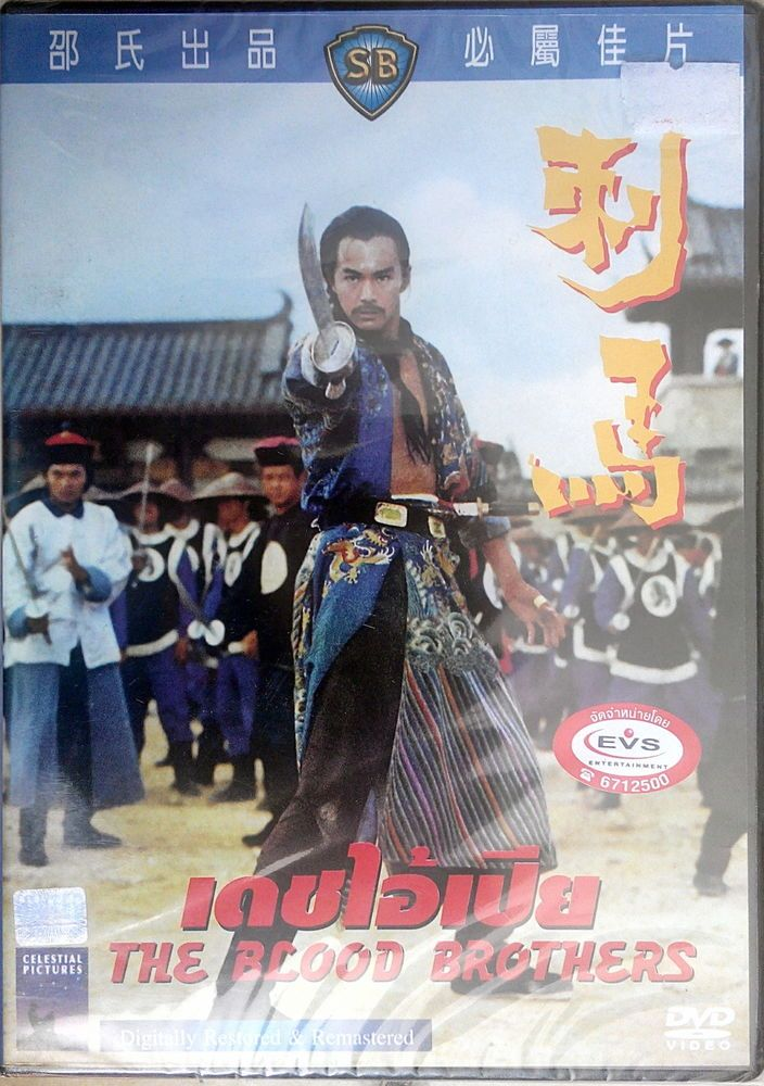 THE BLOOD BROTHERS (1973) Cheh Chang, David Chiang, Shaw Brothers Kung Fu R0 DVD