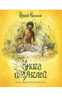 "Книга ""Книга джунглей"" - Редьярд Киплинг."
