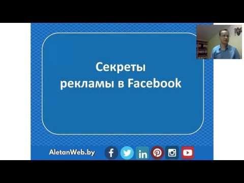 Секреты рекламы в Фейсбук - как Лара и Пронин проводили СММ-квест