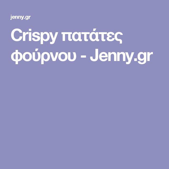 Crispy πατάτες φούρνου - Jenny.gr