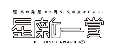 星新一賞 THE HOSHI AWARD / japanese logo design