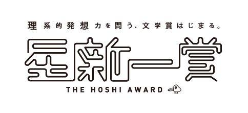 星新一賞 THE HOSHI AWARD / japanese logo design