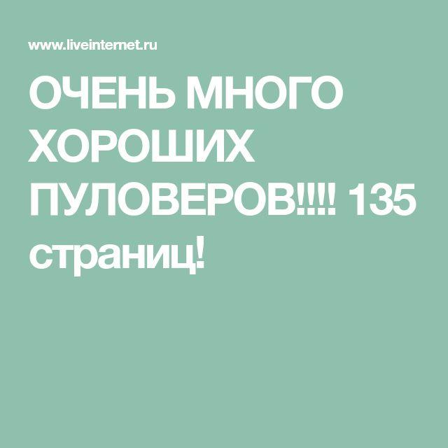 ОЧЕНЬ МНОГО ХОРОШИХ ПУЛОВЕРОВ!!!! 135 страниц!