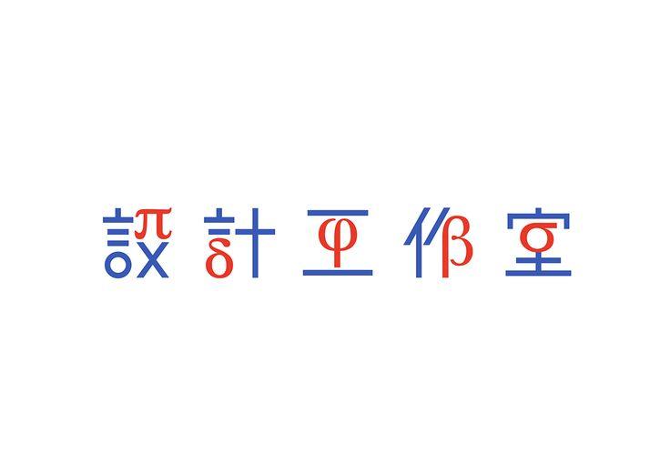 Chiun Hau You on Behance. Chinese Typography
