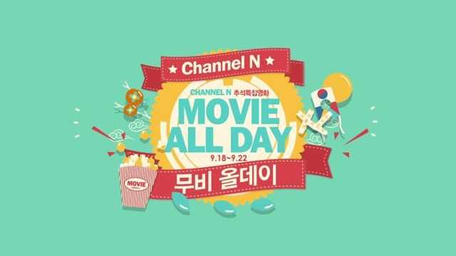 2013 Ch N movie line up 추석특집영화  yunaz5.blog.me