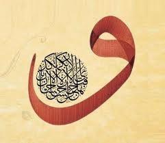 38 Best Arabic Calligraphy Images On Pinterest Arabic