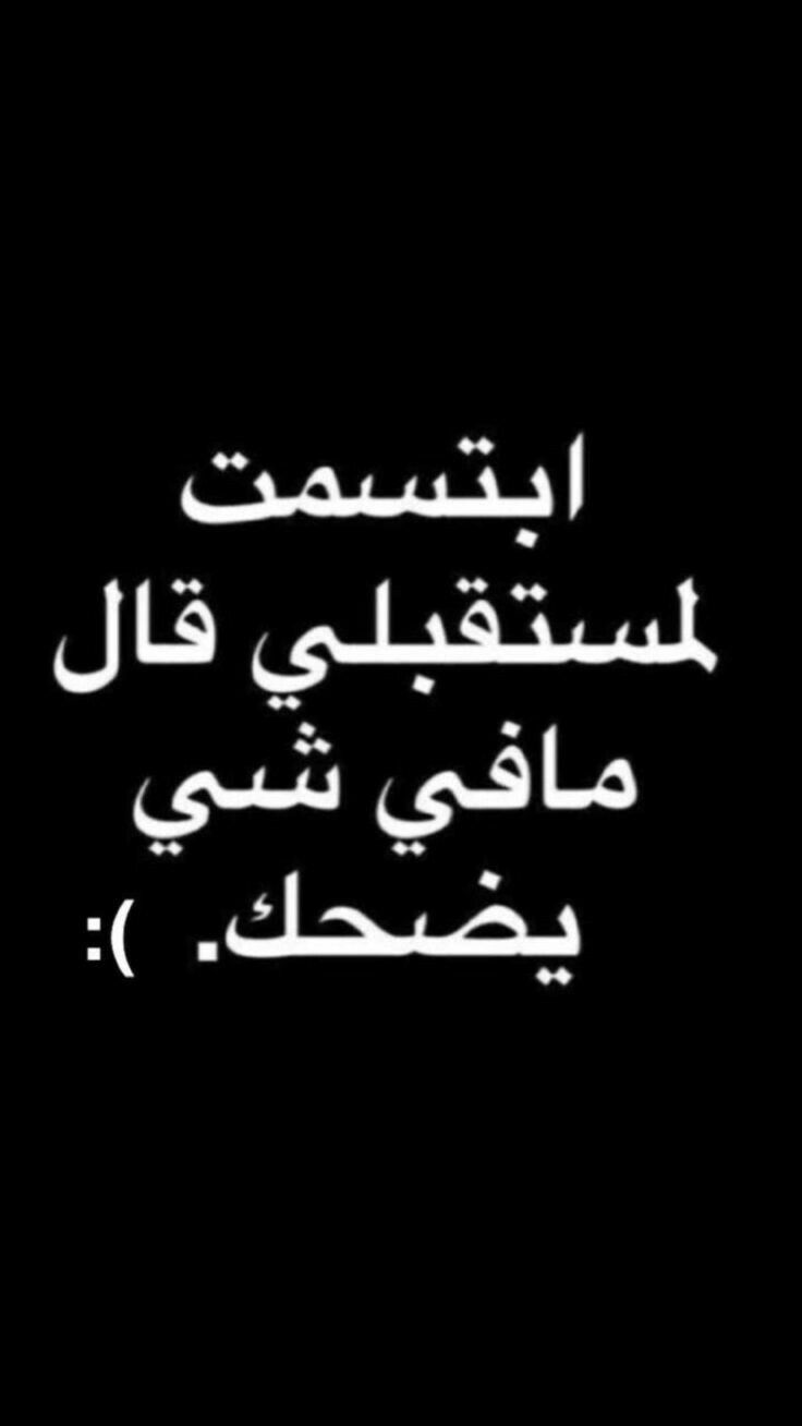 Pin By Sara Alsubaie On مضحكة Fun Quotes Funny Funny Quotes Jokes Quotes