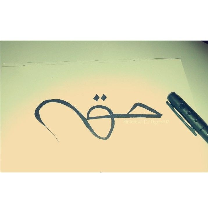 "Trying out Arabic calligraphy. ""Truth"". Pinterest
