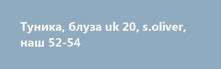 Туника, блуза uk 20, s.oliver, наш 52-54 http://brandar.net/ru/a/ad/tunika-bluza-uk-20-soliver-nash-52-54/  Туника, блуза от всемирно известного немецкого бренда S.Oliver выгодно подчеркнёт Вашу женственность.Цвет нейтрален, идёт всем, особенно жгучим брюнеткам, главное правильно сочетать.В эту туничку невозможно не влюбиться: она приятна на ощупь, 100 % хлопок, летом будет очень комфортно, дизайн- передняя- 58 см часть короче задней - 72 см, подмышками полуобхват - 60 см, рукав по плечу от…