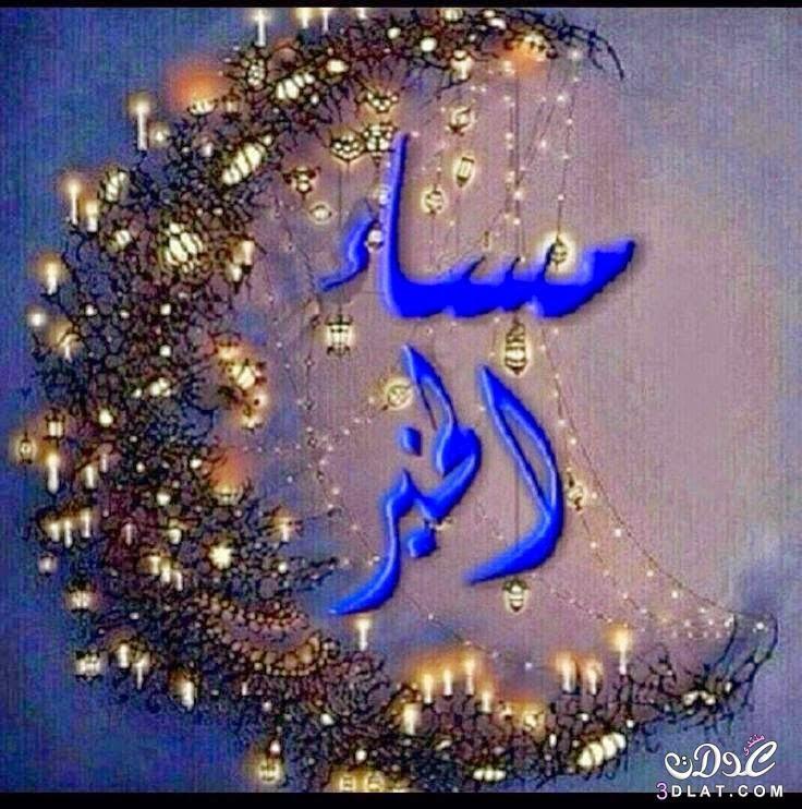 مساء الخير روعه اروع المساء مسائيه 3dlat Net 15 17 5c41 Good Evening Greetings Evening Greetings Allah Wallpaper