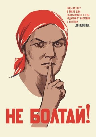 don t blab russian poster template propaganda poster dontblab