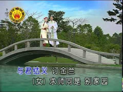 黄梅调-远山含笑__庄学忠、刘秋仪合唱