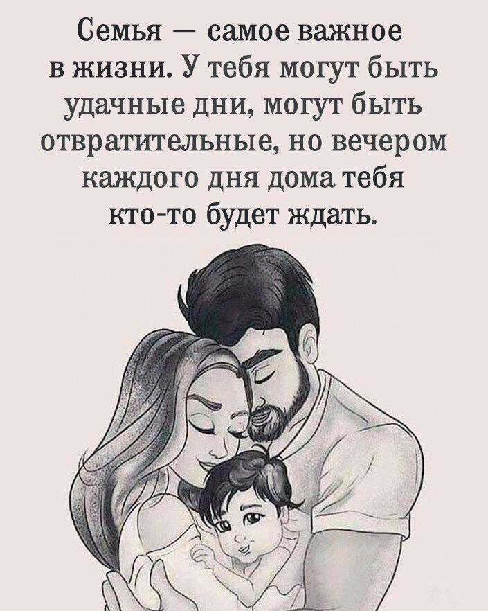 семья самое главное в жизни цитаты в картинках литой