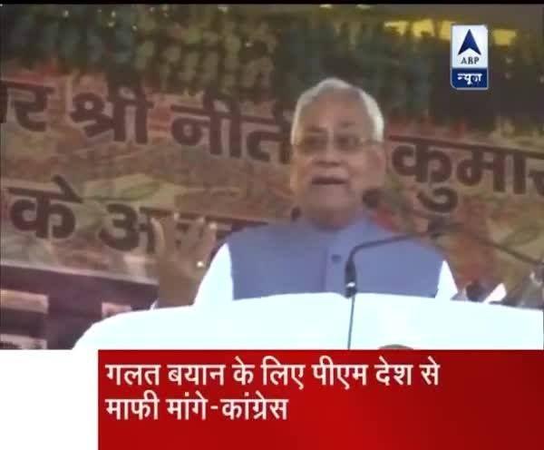नोटबंदी: सरकार को मिला अप्रत्याशित समर्थन, Nitish Kumar ने किया नोटबंदी का समर्थन...  #Demonetisation