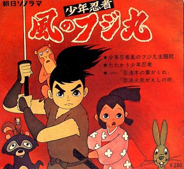 Shounen Ninja Kaze no Fujimaru 少年忍者 風のフジ丸 1964