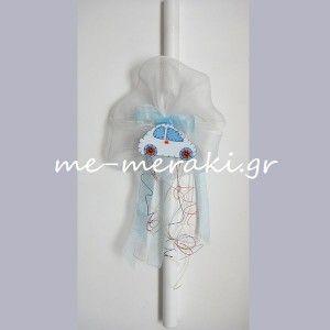 Λαμπάδες με χειροποίητο στολισμό , αυτοκινητάκι από τσόχα, σεταρισμένο με την μπομπονιέρα ΥΦ022   http://me-meraki.gr/  la05_autokinito_lampada_vaptisis
