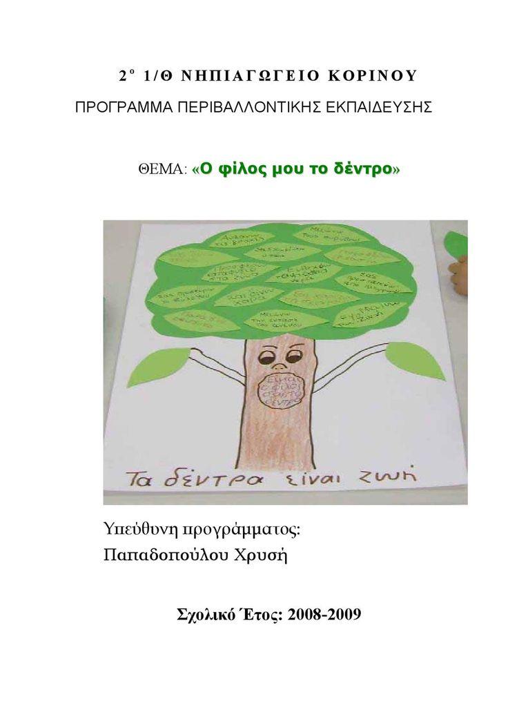 """2ο ΝΗΠ/ΓΕΙΟ ΚΟΡΙΝΟΥ ΠΡΟΓΡΑΜΜΑ Π.Ε.: """"Ο φίλος μου, το δέντρο"""" ΣΧΟΛΙΚΗ ΧΡΟΝΙΑ: 2008 - 2009"""