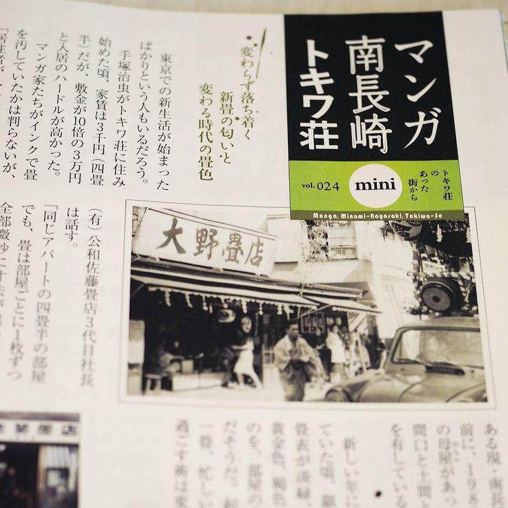"""連載24号 #池袋15' our town history essay on """"Ikebukuro 15 min"""" monthly magazine is out now. vol.24 2 years.  #トキワ荘のあった街 #東京 #love #art #昭和 #showa #japan #tokyo #life #漫画 #manga #レトロ #昭和レトロ #椎名町 #南長崎 #town #history"""