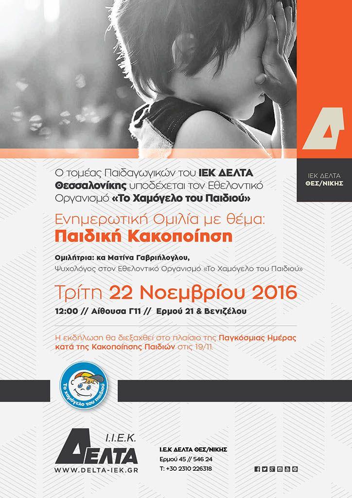 Ομιλία για την Παιδική Κακοποίηση από τον εθελοντικό οργανισμό Το Χαμόγελο του Παιδιού