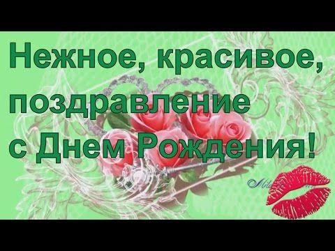 С Днем рождения Самое красивое поздравление Видео открытка поздравление - YouTube