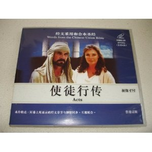 Visual Bible - ACTS / Mandarin Chinese Language Version 4 VCD / Words from the Chinese Union Bible / 183 minutes   $14.99
