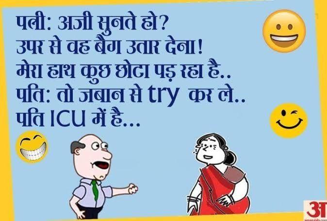 Joke In Hindi Friends Wife Jokes Jokes In Hindi Funny Jokes With Images