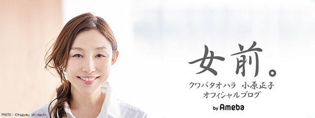 クワバタオハラ小原正子オフィシャルブログ「女前。」powered by Ameba