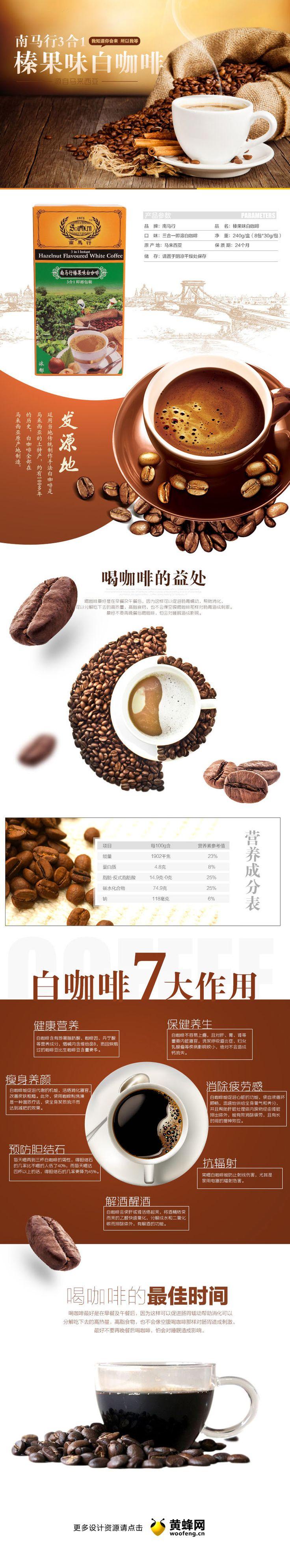 咖啡产品详情页设计,来源自黄蜂网http://woofeng.cn/