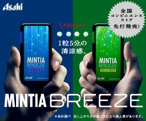 Asahi アサヒ / MINTIA ミンティア
