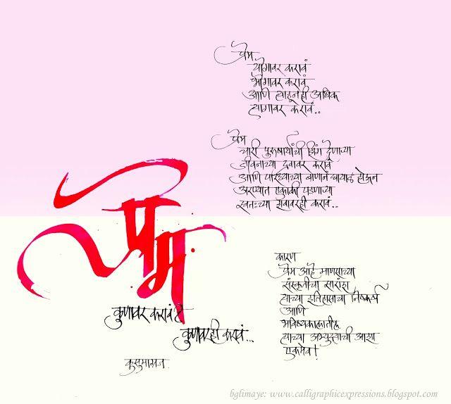 Best marathi images on pinterest quotes