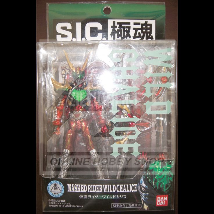[ACTION-FIGURE] NON-SCALE S.I.C. KIWAMI TAMASHII Vol.11 -  KAMEN RIDER WILD CHALICE. Region: JAPAN. Item Size/Weight: 18.5 x 11.5 x 3.5 cm / 96g*. (*ITEM SIZE & WEIGHT BEFORE PACKAGED). Condition: MIB* (MINT) / NEW. Made by BANDAI.