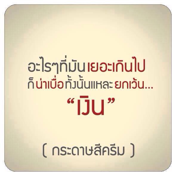 Best Thai Quote Images On   Qoutes Quotation And