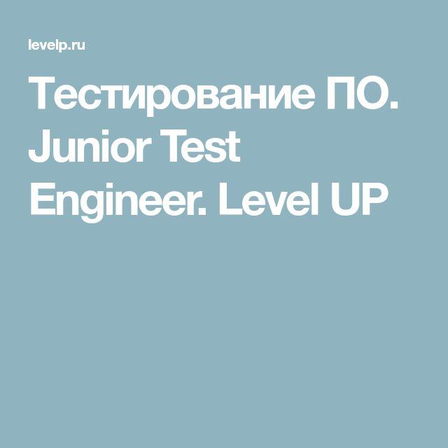 Тестирование ПО. Junior Test Engineer. Level UP