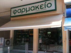 Φαρμακείο ΒΑΓΓΕΛΗΣ ΚΑΦΙΡΗΣ