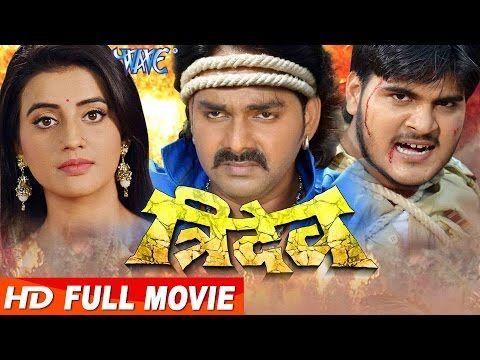 Tridev #Bhojpuri - त्रिदेव - Pawan Singh, Akshara Singh - Download Full in Full HD  - Latest Bhojpuri Movies, Trailers, Audio & Video Songs - Bhojpuri Gallery