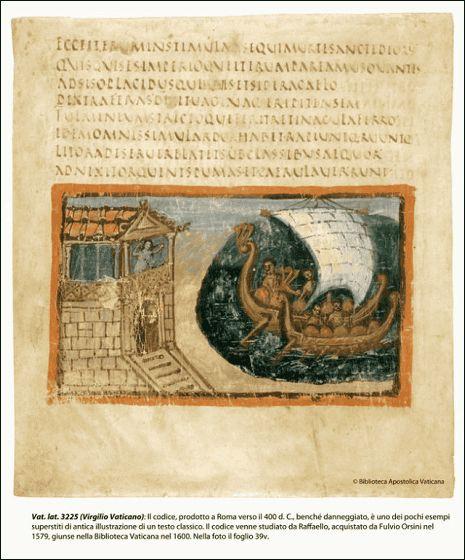 バチカン図書館が貴重な4000冊もの古代写本をデジタル化して無料公開中 - GIGAZINE