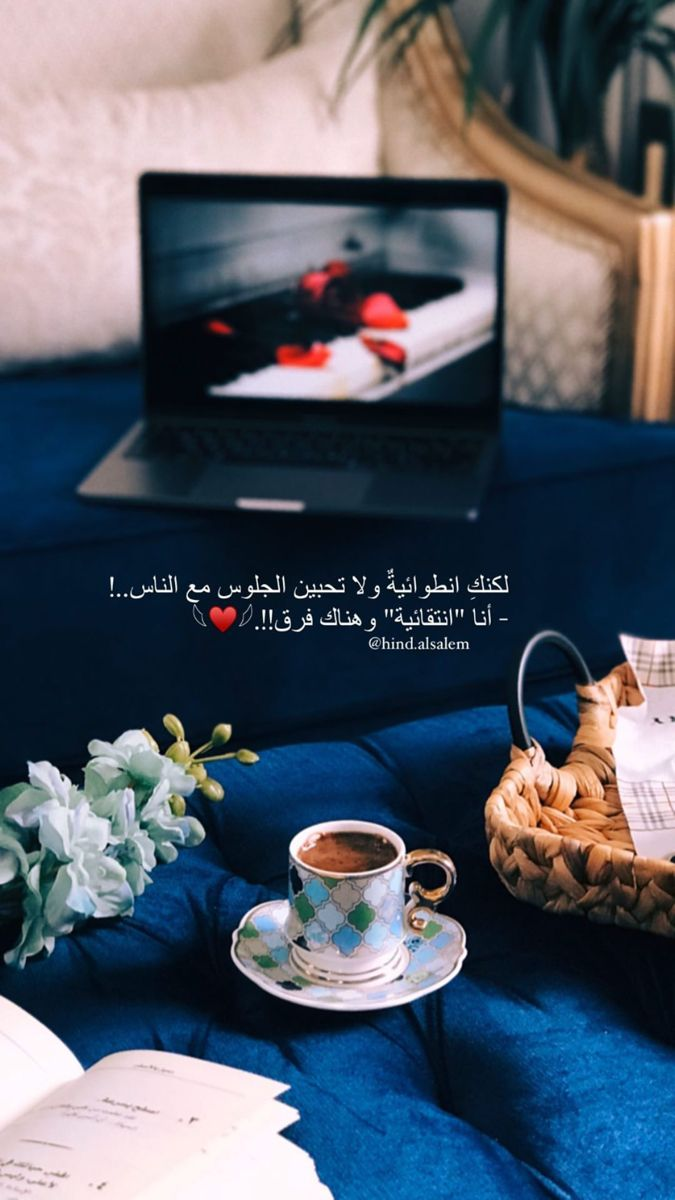 Photo Coffee Coffe Love Photography Lover Instagram Snap تصويري تصوير احترافي سناب صوره ابداع حب عشق و Picture Quotes Arabic Quotes Coffee Love