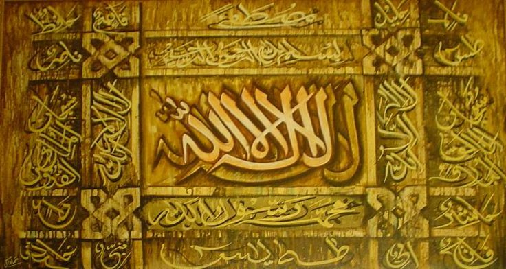 Translation of Surah al-Fatihah from Kanz-ul-Īmān [1] All praise is to Allah , the Rab of all the worlds. [2] The Most Gracious, the Most Merciful. [3] Owner of the Day of Recompense. [4] You alone we worship and from You alone we seek help (and may we always). [5] Guide us on the Straight Path. [6] The path of those whom You have favoured - Not the path of those who earned Your anger - nor of those who went astray.